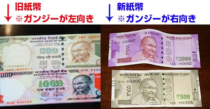 旧紙幣と新紙幣の見分け方