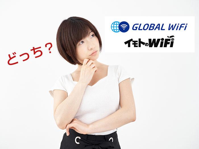 グローバルWiFiとイモトのWiFi