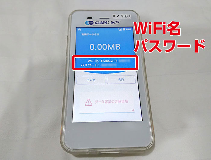 WiFi名・パスワード