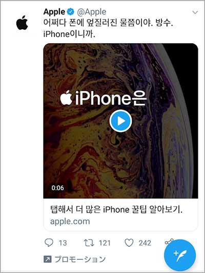 韓国のツイッター