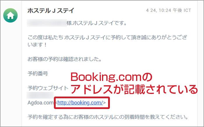 AgodaとBooking.comの関係
