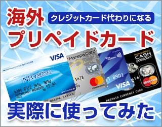 海外プリペイドカード比較