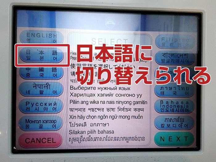 日本語ATM
