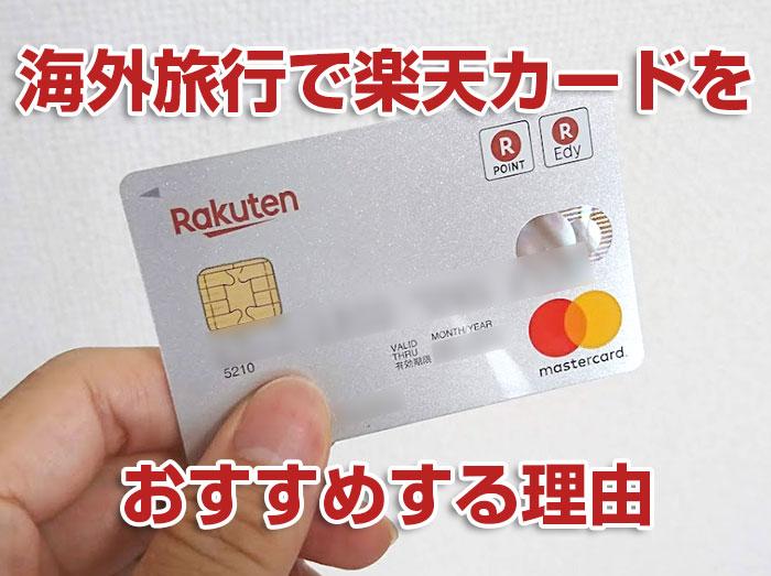 海外旅行で楽天カードをおすすめする理由