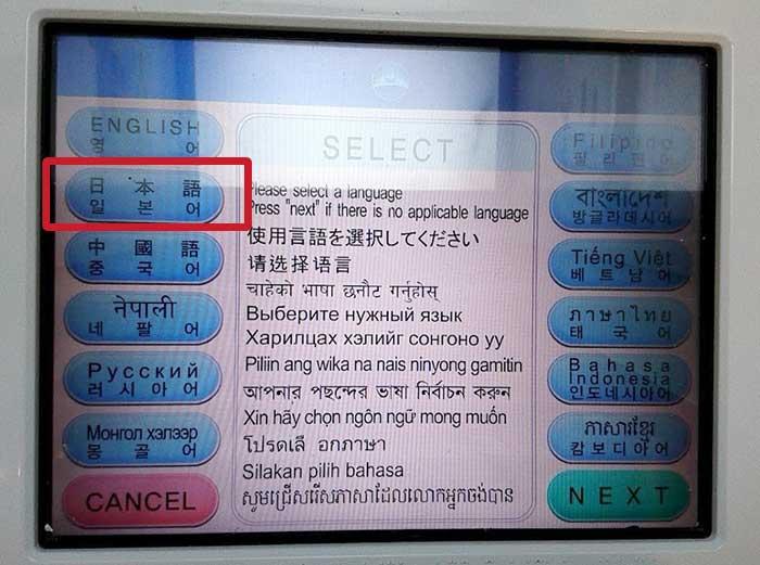 使用言語を選択してください