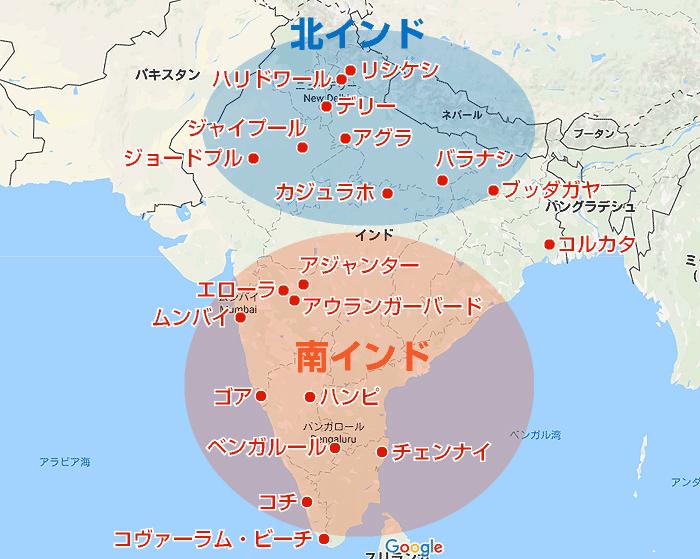 北インドと南インド