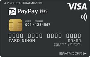 PayPay銀行Visaデビット